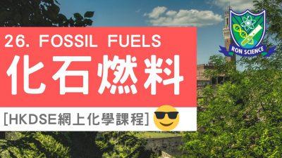 受保護的文章:[網上補習化學] 25. Fossil Fuels 化石燃料 HKDSE CHEMISTRY 化學