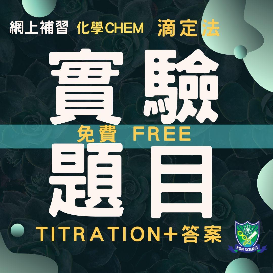 免費化學SBA實驗題目下載