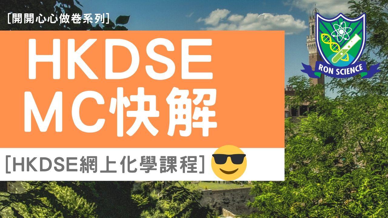 [網上補習化學] 2019 HKDSE MC Q1 快解 HKDSE CHEMISTRY 化學