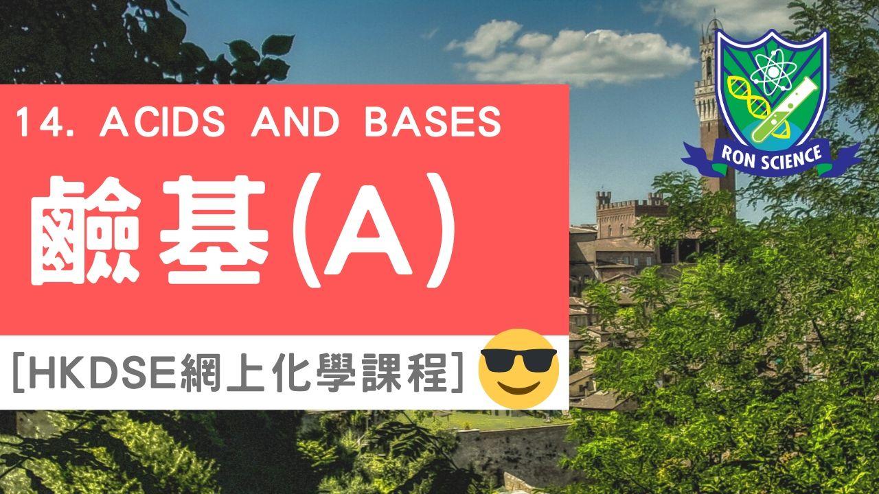 受保護的文章:[網上補習化學] 14B. Bases 鹼基 HKDSE CHEMISTRY 化學