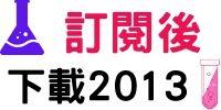 2013 hkdse chemistry past paper 香港中學文憑試 化學 歷屆試題 chem dsechem