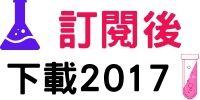 hkdse chemistry past paper 香港中學文憑試 化學 歷屆試題 chem dsechem 2017