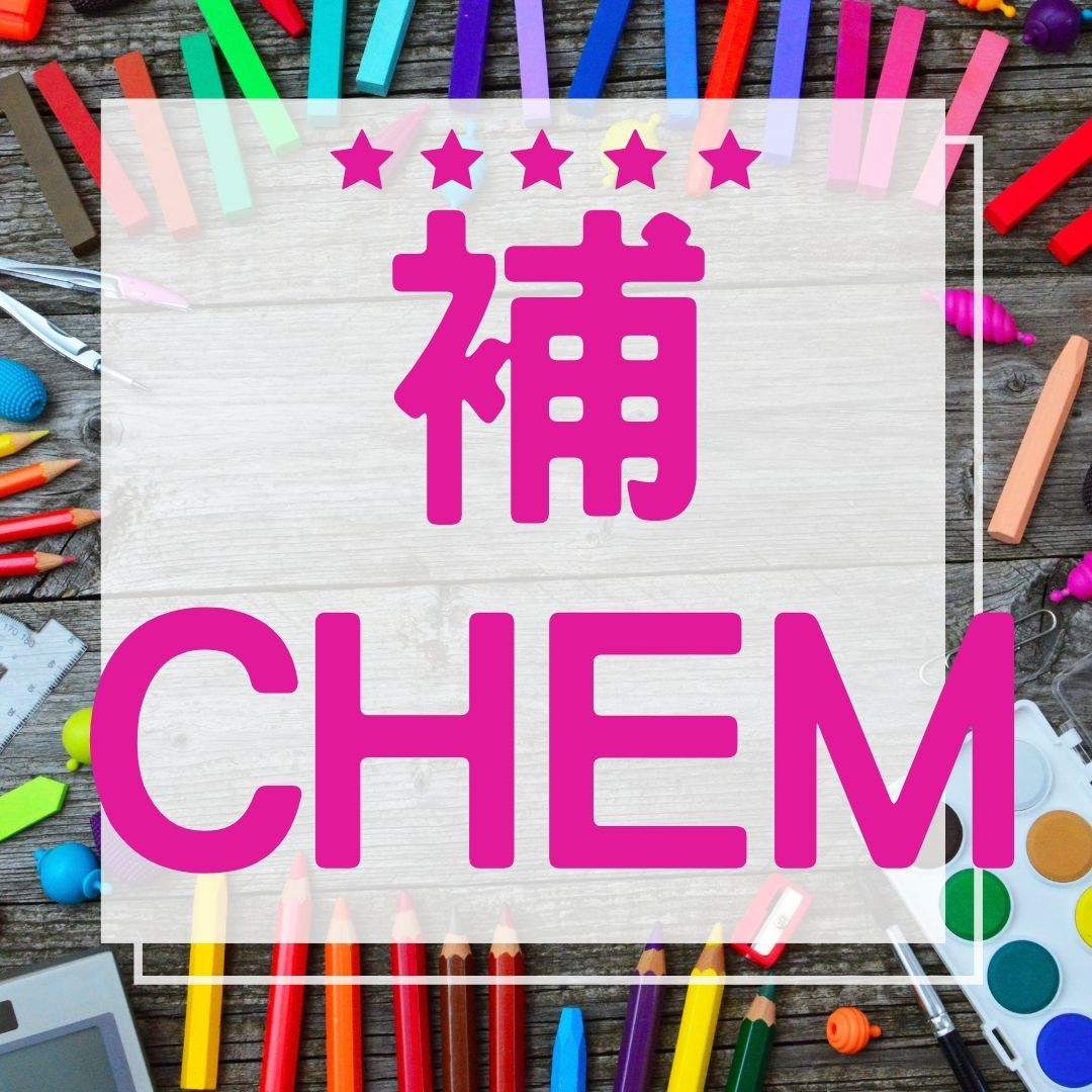 [How to study chemistry?] Carefully selected 10 ultimate causes of chemistry tuition! #chem #CHEMISTRY TUTORIAL #chemistry #chem tutorial dsechem
